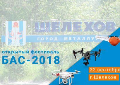 Фестиваль БАС-2018 в Шелехове