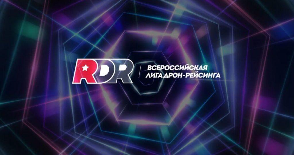 В Петербурге состоялся финал Всероссийской лиги дрон-рейсинга RDR