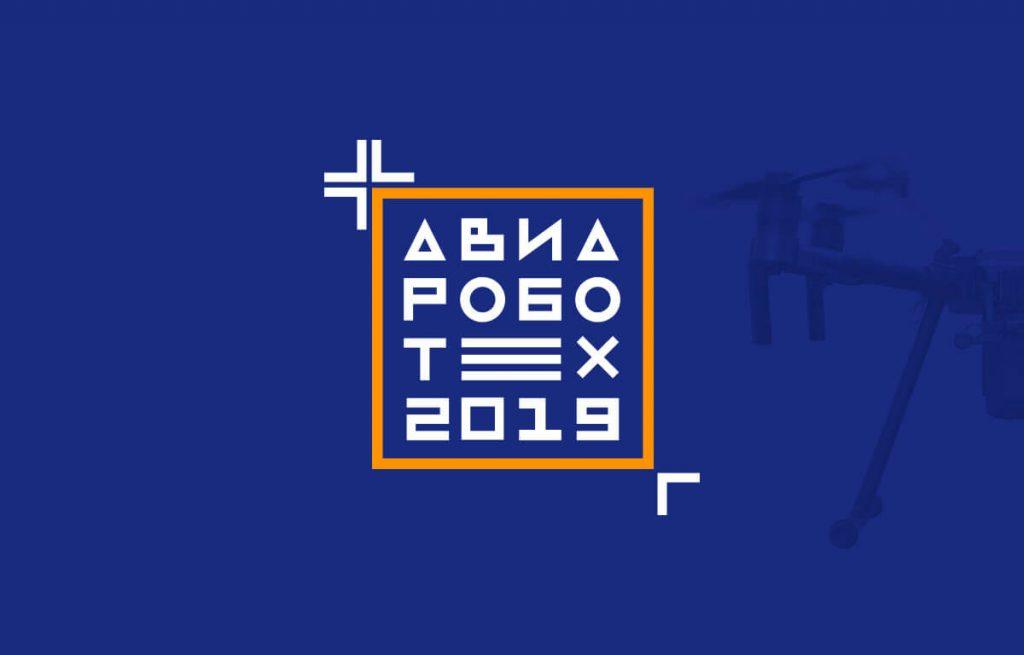 «Авиароботех»- конкурс профессионалов в сфере БАС