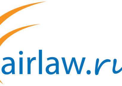 Десятая международная конференция по воздушному праву состоится 7-8 октября в Санкт-Петербурге